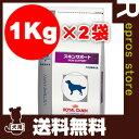 【送料無料・同梱可】ベテリナリーダイエット 犬用 スキンサポート ドライ 1kg×2袋 ロイヤルカナン▼b ペット フード ドッグ 犬 療法食