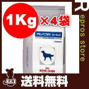 ベテリナリーダイエット犬用アミノペプチドフォーミュラ1kg×4袋ロイヤルカナン▼bペットフードドッグ犬療法食アレルギー