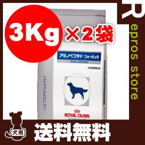 ベテリナリーダイエット犬用アミノペプチドフォーミュラ3kg×2袋ロイヤルカナン▼bペットフードドッグ犬療法食アレルギー