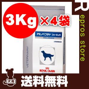 ベテリナリーダイエット犬用アミノペプチドフォーミュラ3kg×4袋ロイヤルカナン▼bペットフードドッグ犬療法食アレルギー