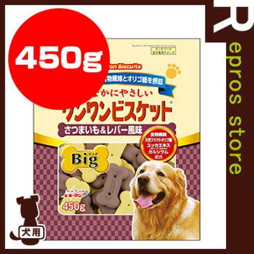 おなかにやさしいワンワンビスケットBig さつまいも&レバー風味 450g ドギーマンハヤシ ▼a ペット フード 犬 ドッグ おやつ