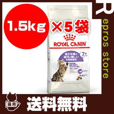 FHN アペタイト コントロール ステアライズド 7+ 1.5kg×5袋 ロイヤルカナン▼g ペット フード キャット 猫 高齢 シニア 避妊 去勢 7歳以上 フィーラインヘルスニュートリション送料無料・同梱可