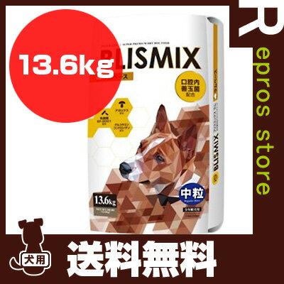 【送料無料・同梱可】BLISMIX ブリスミックス 中粒 13.6kg KMT ▼s ペット フード 犬 ドッグ 口腔内善玉菌