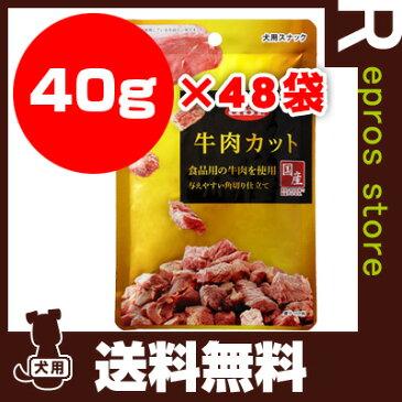 送料無料・同梱可 ☆dbf 牛肉カット 40g×48袋 デビフペット ▼g ペット フード 犬 ドッグ おやつ 国産