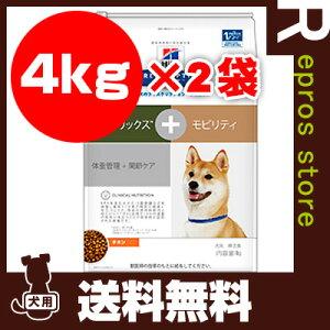 プリスクリプション・ダイエット犬用メタボリックス+モビリティドライ4kg×2袋日本ヒルズ▼bペットフード犬ドッグ療法食