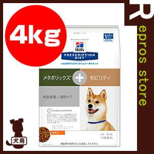プリスクリプション・ダイエット犬用メタボリックス+モビリティドライ4kg日本ヒルズ▼bペットフード犬ドッグ療法食