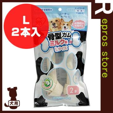 ◆骨型ガム ミルク味 Lサイズ 中型犬〜大型犬向 P-MG-2L 2本 アイリスオーヤマ ▼g ペット フード 犬 ドッグ おやつ デンタルフード