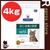 プリスクリプション ダイエット 猫用 w/d ドライ 4kg 日本ヒルズ ▼b ペット フード キャット 猫 療法食