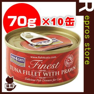 フィッシュ4キャット [Fish4Cats] ツナ&エビ 70g×10缶 ▽b ペット フード 猫 キャット ウェット 缶詰