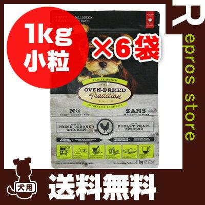 オーブンベークドトラディション パピー 小粒 1kg×6袋 ファンタジーワールド ▼w ペット フード 犬 ドッグ【送料無料・同梱可】
