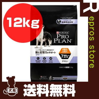 プロプラン中大型犬7歳チキン12kg ネスレピュリナペットケア