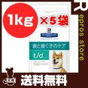 プリスクリプション ダイエット 犬用 t/d ドライ 大粒 1kg×5...
