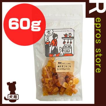 在庫セール △京 焼き芋ころころ 60g ボンルパ ▼g ペット フード 犬 ドッグ おやつ 国産