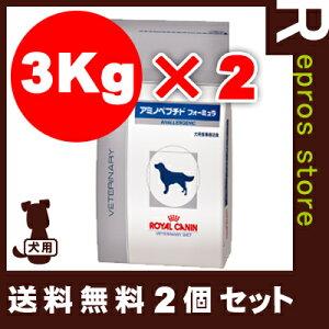 【送料無料2個セット】ベテリナリーダイエット犬用アミノペプチドフォーミュラ3kgロイヤルカナン▼bペットフードドッグ犬療法食アレルギー