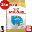 BHN フレンチブルドッグ 子犬用 3kg×4袋 ロイヤルカナン ▼g ペット フード 犬 ドッグ 送料無料