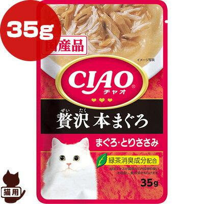 チャオ 贅沢 本まぐろ まぐろ・とりささみ 35g いなばペットフード ▼a ペット フード 猫 キャット パウチ 国産