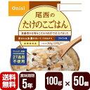 【送料無料・同梱可】アルファ米 尾西のたけのこごはん 100g×50個 尾西食品 ▼ 防災食 非常食