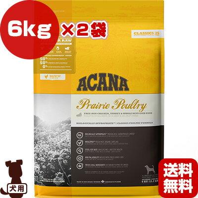 【40%OFF!!】アカナクラシック プレイリーポートリー 6kg×2袋 アカナファミリージャパン ▽t ペット フード 犬 ドッグ 総合栄養食 送料無料