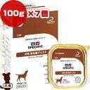 スペシフィック 犬用 CIW 消化器アシスト 100g×7個 ▼b ペット フード 犬 ドッグ 食事療法食 ウェット SPECIFIC その1