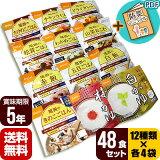 非常食 防災食 アルファ米 48食セット[12種類×各4袋] 尾西食品 送料無料 ※軽減税率対象商品 たけのこ