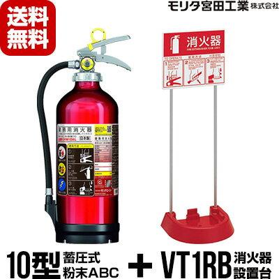 防災関連グッズ, 消火器  UVM10AL 2020 10 ABC VT1RB