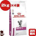 ロイヤルカナン ベテリナリーダイエット 猫用 腎臓サポート ドライ 2kg×4袋 ▼b ペット フード 猫 キャット 食事療法食 慢性腎臓病 送料無料