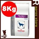 ベテリナリーダイエット 犬用 スキンサポート ドライ 8kg ロイヤルカナン▼b ペット フード ドッグ 犬 療法食