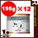 【レビューでお得】栄養要求が高まっている犬・猫のためにベテリナリーダイエット 犬猫用 退...