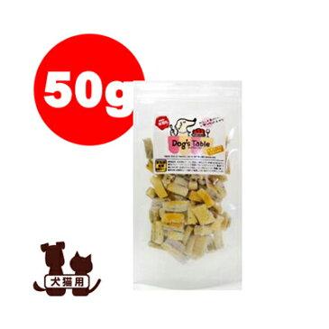 Dog's Table お米チップス 黒ゴマ蜂蜜 50g 神戸異人館koigakubo ▽b ペット フード 犬 ドッグ 猫 キャット おやつ