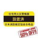 リプロスストアで買える「【火災警報器購入者限定】火災警報器【設置済】シール[1枚]▼住宅用火災警報器 住環境機器」の画像です。価格は54円になります。