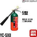 消火器 YC-5XII 5型 二酸化炭素 ヤマトプロテック 送料無料 同梱不可