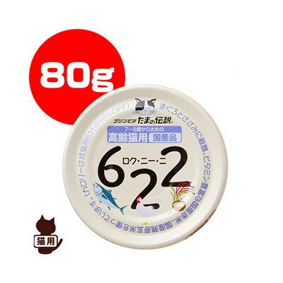 プリンピア たまの伝説622 高齢猫用 80g 三洋食品 ▼a ペット フード 猫 キャット 缶 ウェット シニア 国産