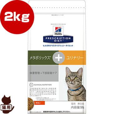 プリスクリプション ダイエット 猫用 メタボリックス+ユリナリー ドライ 2kg 日本ヒルズ ▼b ペット フード 猫 キャット 療法食