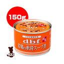 ☆dbf 若鶏の軟骨スープ煮 150g デビフペット ▼g ペット フード 犬 ドッグ ウェット 缶 国産