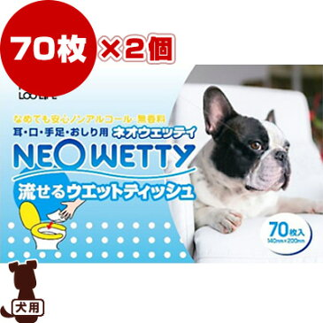 ☆ネオウェッティ 流せるウェットティッシュ 70枚×2個パック コーチョー ▼g ペット グッズ 犬 ドッグ 除菌 抗菌