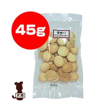 正規品 手作りリンゴクッキー 45g BG-57 バイオ ▼a ペット フード 犬 ドッグ おやつ