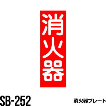 消火器 標識 タテ sb-252 表示板