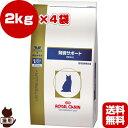 ロイヤルカナン ベテリナリーダイエット 猫用 腎臓サポート ドライ 2kg×4袋 ▼b ペット フード キャット猫 療法食 送料無料 1