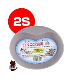 ☆Pefami やわらかシリコン食器 猫用 2S ピンク ターキー ▼a ペット グッズ 猫 キャット