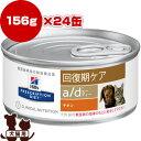 プリスクリプション ダイエット a/d 缶 チキン 回復期ケア 156g×24 日本ヒルズ ▼b ペット フード ドッグ キャット 犬 猫 療法食 ウェット その1