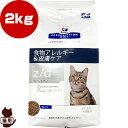 プリスクリプション ダイエット 猫用 z/d 低アレルゲン ドライ 2kg 日本ヒルズ ▼b ペット フード キャット 猫 療法食