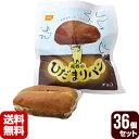 【送料無料・同梱可】尾西のひだまりパン チョコ 36個セット 尾西食品 ▼ 防災食 非常食