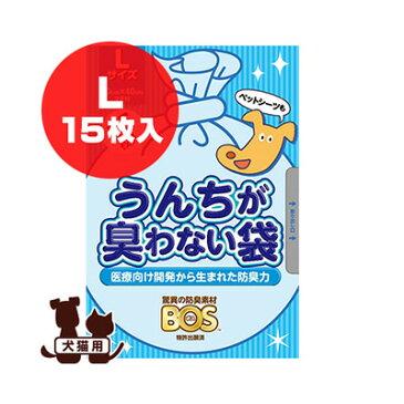 うんちが臭わない袋 BOS ペット用 Lサイズ 15枚入 クリロン化成 ▼a ペット グッズ 犬 ドッグ 猫 キャット トイレ