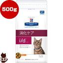 プリスクリプション ダイエット 猫用 i/d アイディー ドライ 500g 日本ヒルズ ▼b ペット フード キャット 猫 療法食
