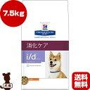 ヒルズ プリスクリプションダイエット 犬用 i/d Low Fat アイディー ローファット ドライ 7.5kg ▼b ペット フード 犬 ドッグ 療法食 低脂肪 送料無料