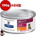 プリスクリプション ダイエット 猫用 i/d アイディー 粗挽きチキン 缶 156g×24 日本ヒルズ ▼b ペット フード キャット 猫 療法食 ウェット