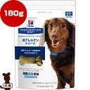 ヒルズ プリスクリプションダイエット 犬用 低アレルゲン トリーツ ドライ 180g ▼b ペット フード ドッグ 犬 療法食 おやつ