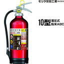 消火器 UVM10AL リサイクルシール付 2020年製 1...