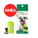 ■GreenLine プープーバッグ レフィル8ロール 96枚入り DADWAY ▼g ペット グッズ 犬 ドッグ 散歩 うんち袋