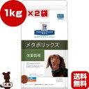 プリスクリプション ダイエット 犬用 メタボリックス ドライ 1kg×2袋 日本ヒルズ ▼b ペット フード ドッグ 犬 療法食 送料無料